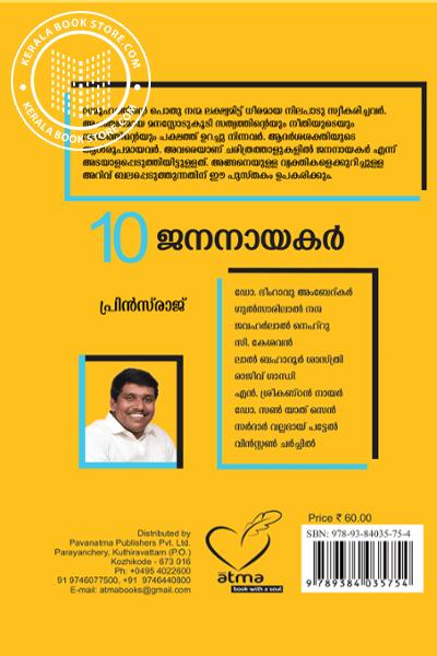 back image of 10 ജനനായകര്