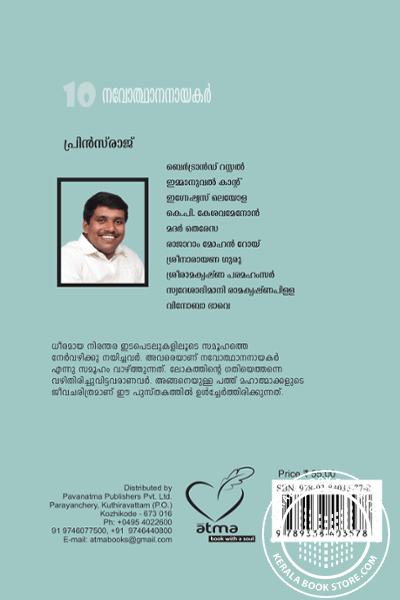 back image of 10 നവോത്ഥാന നായകര്