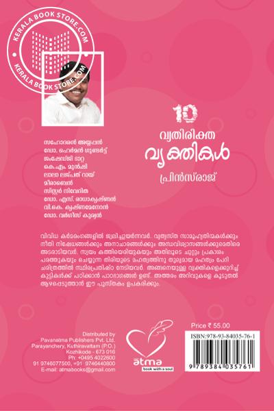 back image of 10 വ്യതിരിക്ത വ്യക്തികള്