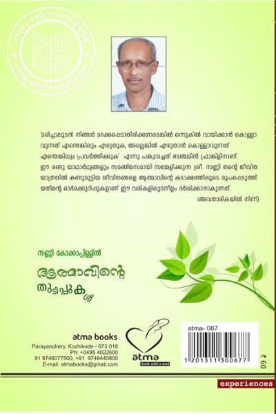 back image of ആത്മാവിന്റെ തുടിപ്പുകള്
