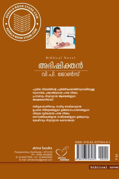back image of അഭിഷിക്തന്
