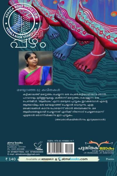 back image of ആലിപ്പഴം