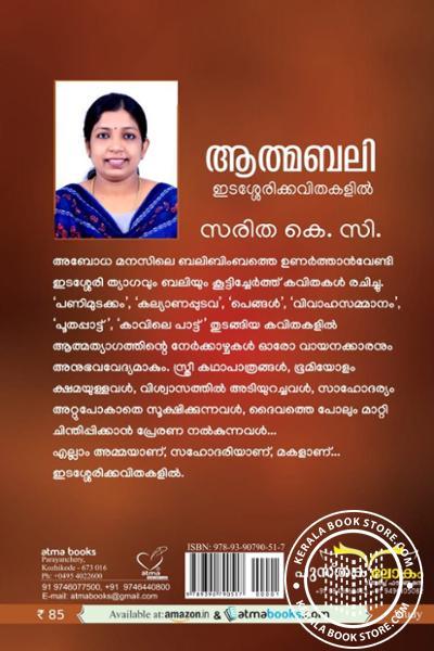 back image of ആത്മബലി