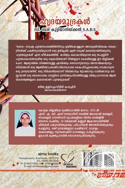 back image of ഹൃദയമുദ്രകള്