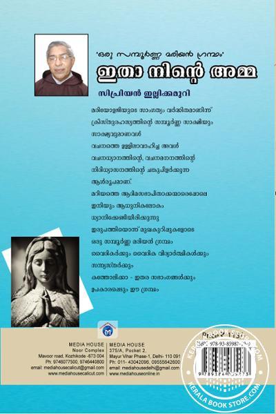 back image of ഇതാ നിന്റെ അമ്മ