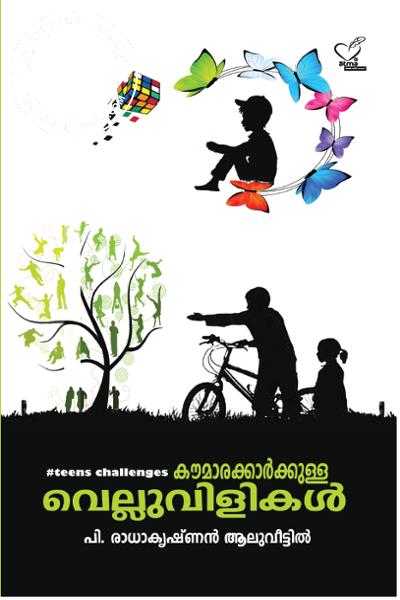 back image of കൗമാരക്കാര്ക്കുള്ള വെള്ളുവിളികള്