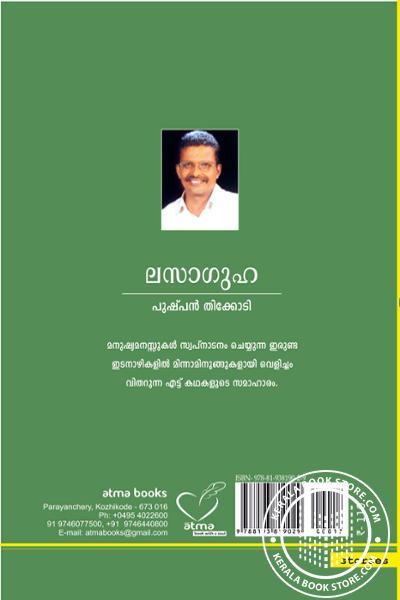 back image of ലസാഗുഹ