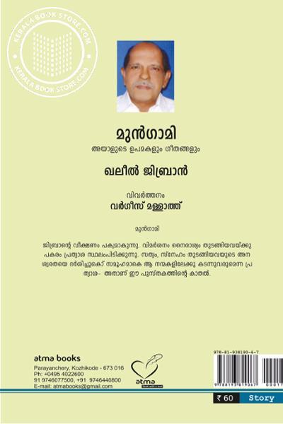 back image of മുന്ഗാമി