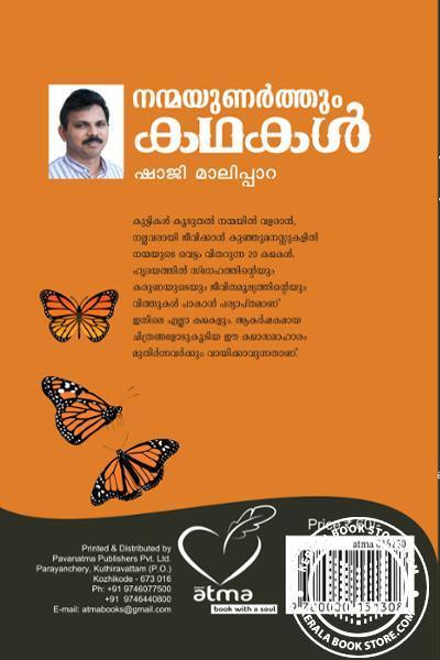back image of നന്മയുണര്ത്തും കഥകള്