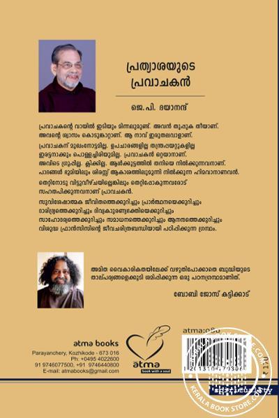 back image of പ്രത്യാശയുടെ പ്രവാചകന്