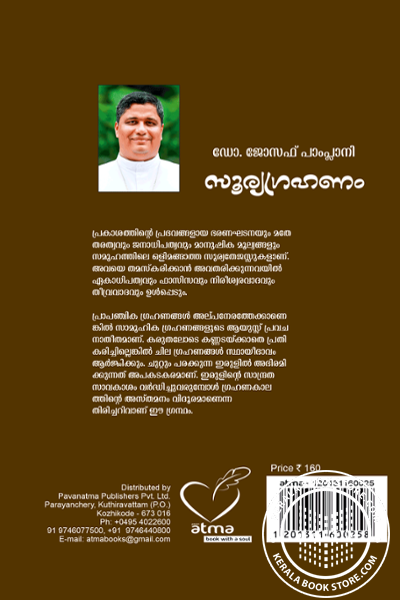 back image of സൂര്യഗ്രഹണം