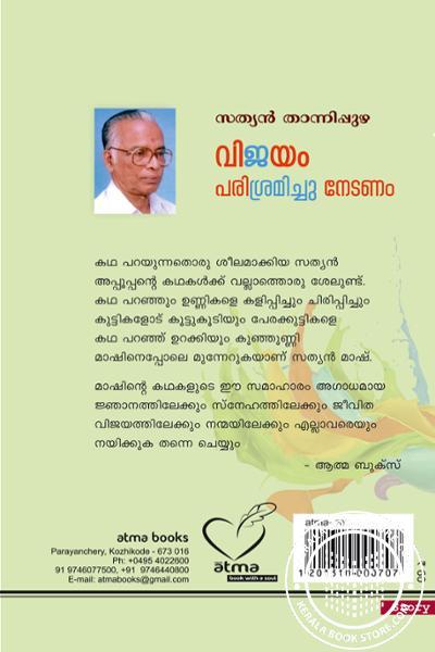 back image of വിജയം ശ്രമിച്ചു നേടണം
