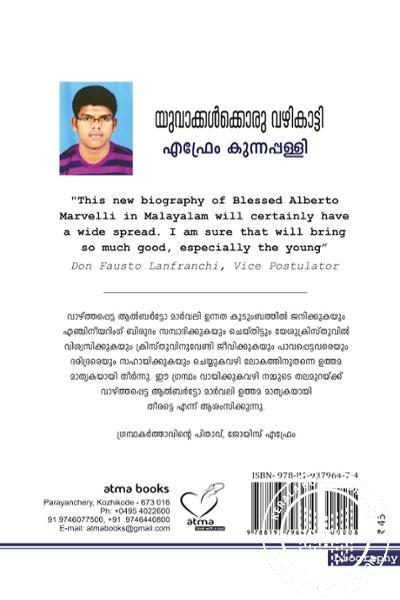 back image of യുവാക്കള്ക്കൊരു വഴികാട്ടി
