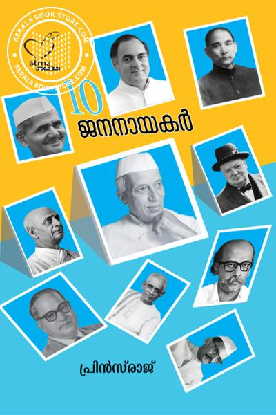 Cover Image of Book 10 ജനനായകര്