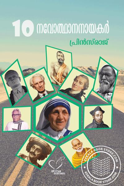 Cover Image of Book 10 നവോത്ഥാന നായകര്