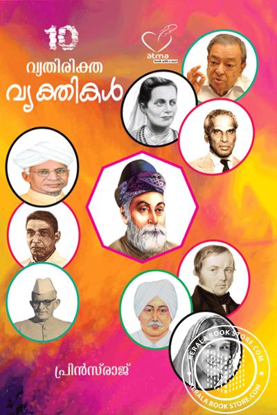 Cover Image of Book 10 വ്യതിരിക്ത വ്യക്തികള്