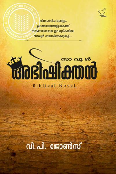 Cover Image of Book അഭിഷിക്തന്