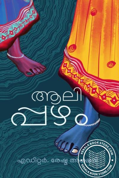 Cover Image of Book ആലിപ്പഴം