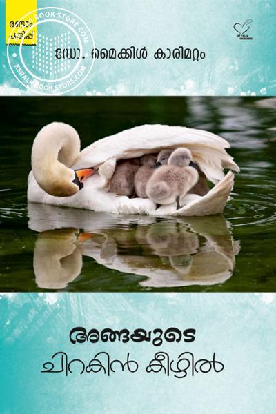 Cover Image of Book അങ്ങയുടെ ചിറകിന്കീഴില്