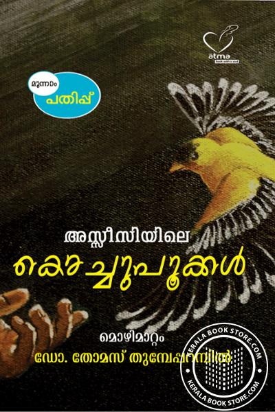Cover Image of Book അസ്സീസിയിലെ കൊച്ചുപൂക്കള്