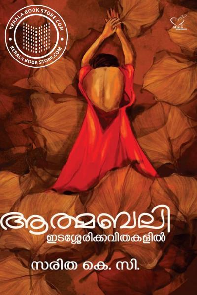 Image of Book ആത്മബലി