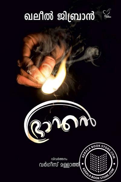 Cover Image of Book ഭ്രാന്തന്