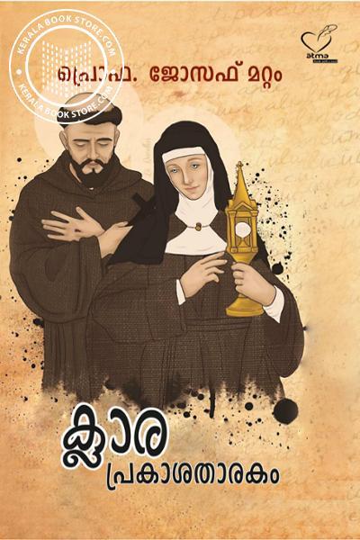Cover Image of Book ക്ലാര പ്രകാശതാരകം