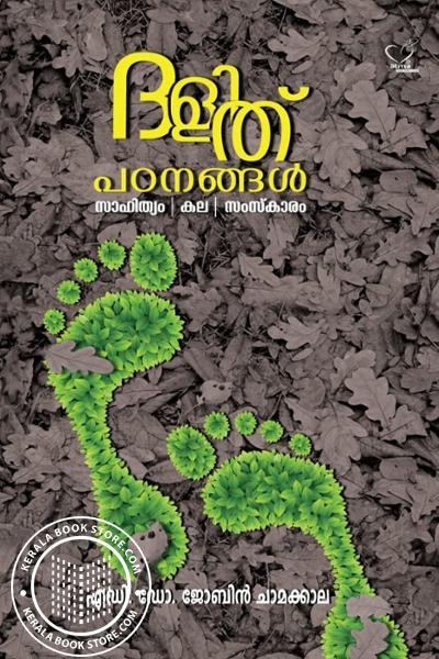 Cover Image of Book ദളിത് പഠനങ്ങള് സാഹിത്യം കല സംസ്കാരം