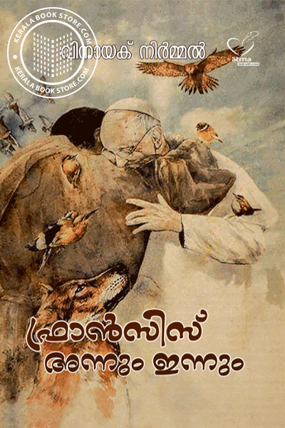 Cover Image of Book ഫ്രാന്സിസ് അന്നും ഇന്നും