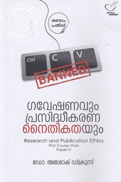 Cover Image of Book ഗവേഷണവും പ്രസിദീകരണ നൈതികതയും