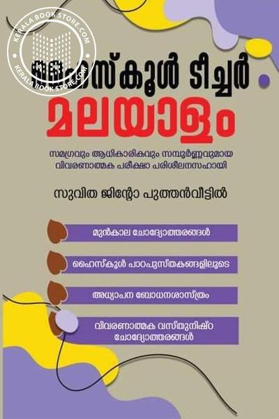 Image of Book ഹൈസ്കൂള് ടീച്ചര് മലയാളം