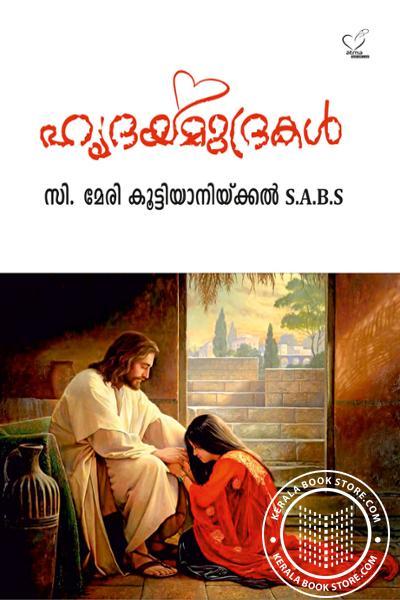 Cover Image of Book ഹൃദയമുദ്രകള്