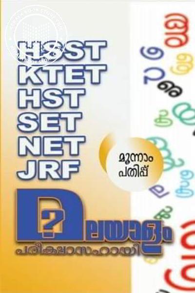 Cover Image of Book HSST KTET HST SET NET JRF മലയാളം പരീക്ഷാ സഹായി