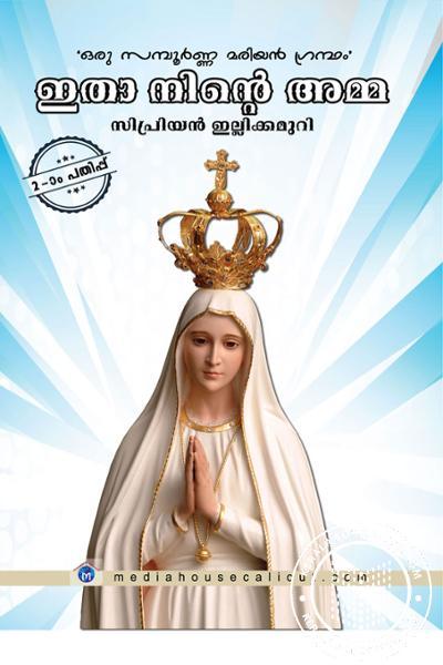 Cover Image of Book ഇതാ നിന്റെ അമ്മ