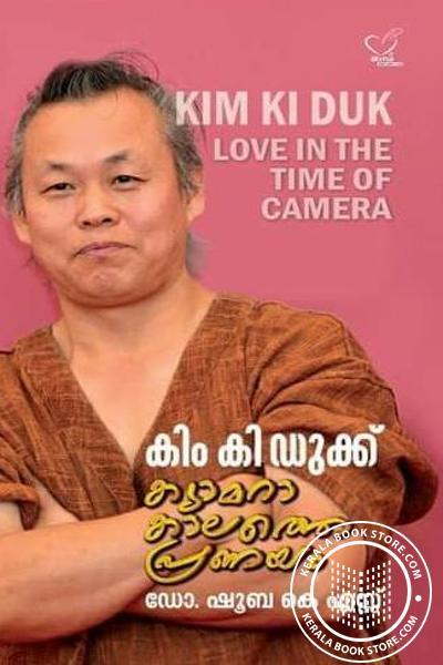 Cover Image of Book കിം കിം ഡുക്ക് ക്യാമറകാലത്തെ പ്രണയം