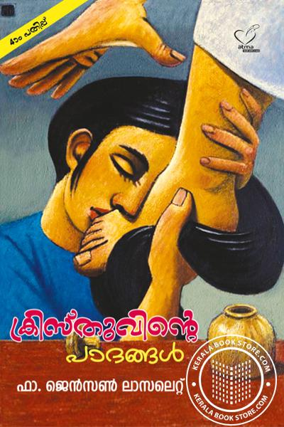 Cover Image of Book ക്രിസ്തുവിന്റെ പാദങ്ങള്
