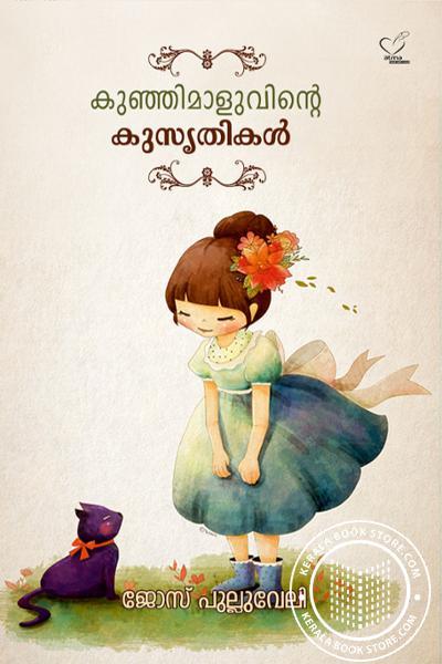 Cover Image of Book കുഞ്ഞിമാളുവിന്റെ കുസൃതികള്