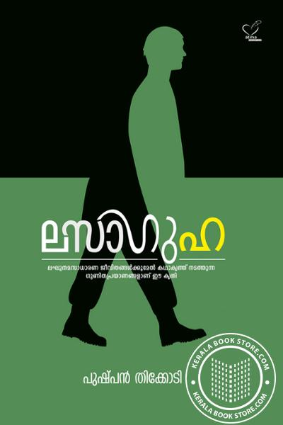 Cover Image of Book ലസാഗുഹ