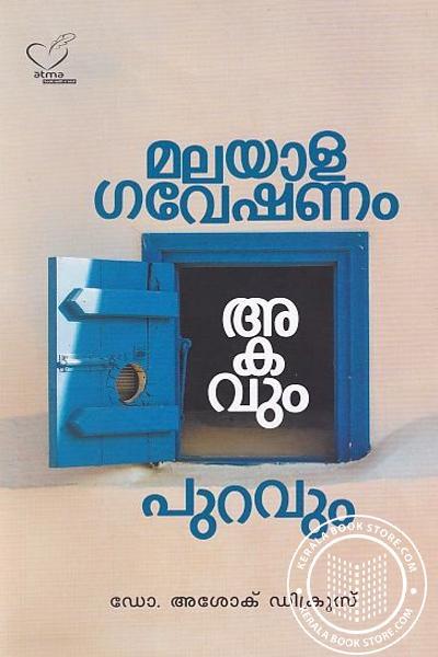 Cover Image of Book മലയാള ഗവേഷണം അകവും പുറവും