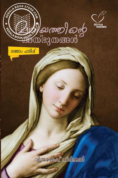 Cover Image of Book മറിയത്തിന്റെ അത്ഭുതങ്ങള്