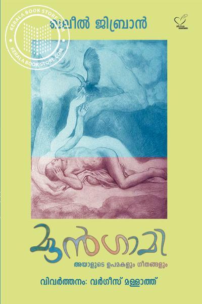 Cover Image of Book മുന്ഗാമി