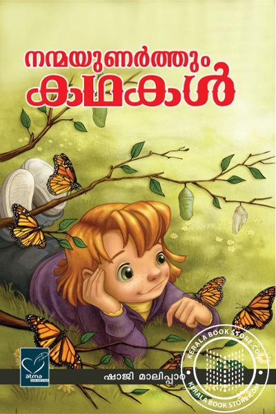 Cover Image of Book നന്മയുണര്ത്തും കഥകള്