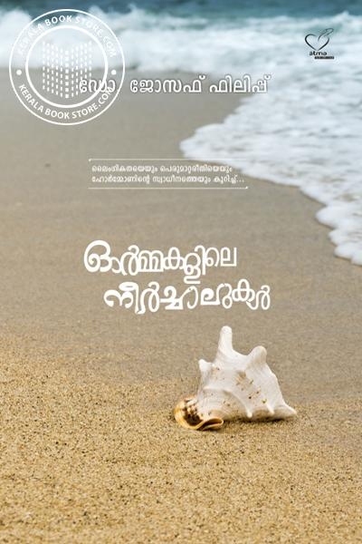 Cover Image of Book ഓര്മകളിലെ നീര്ച്ചാലുകള്