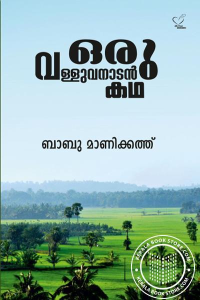 Cover Image of Book ഒരു വള്ളുവനാടന് കഥ