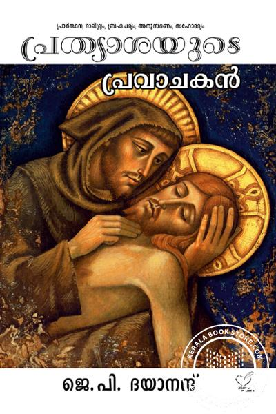 Cover Image of Book പ്രത്യാശയുടെ പ്രവാചകന്