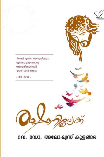 Cover Image of Book രക്ഷകനിലേക്ക്