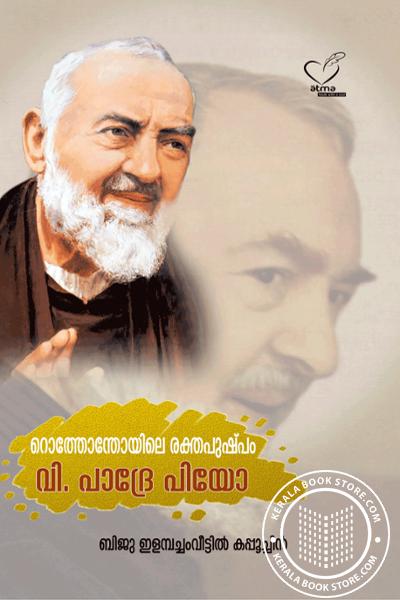 Cover Image of Book റൊത്തോന്തോയിലെ രക്തപുഷ്പം