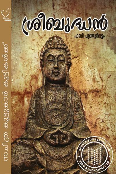 Cover Image of Book ശ്രീബുദ്ധന്