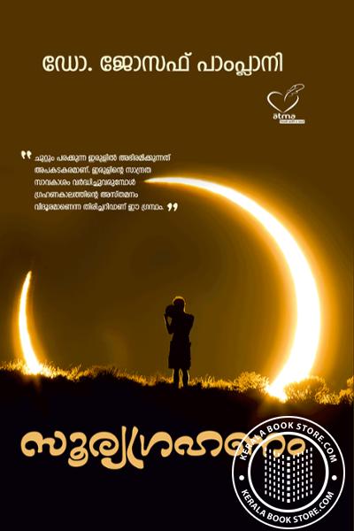 Cover Image of Book സൂര്യഗ്രഹണം