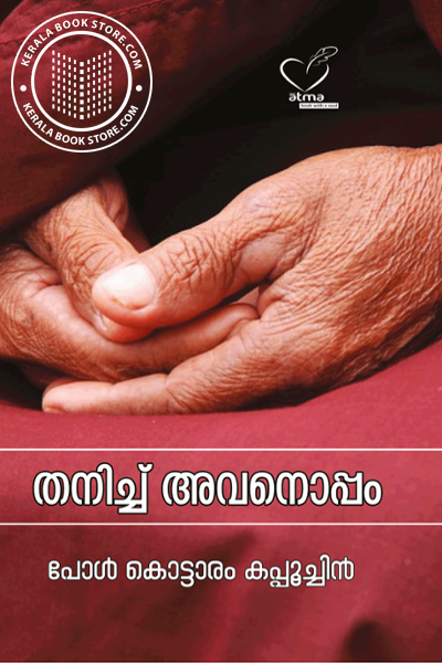 Cover Image of Book തനിച്ച് അവനൊപ്പം